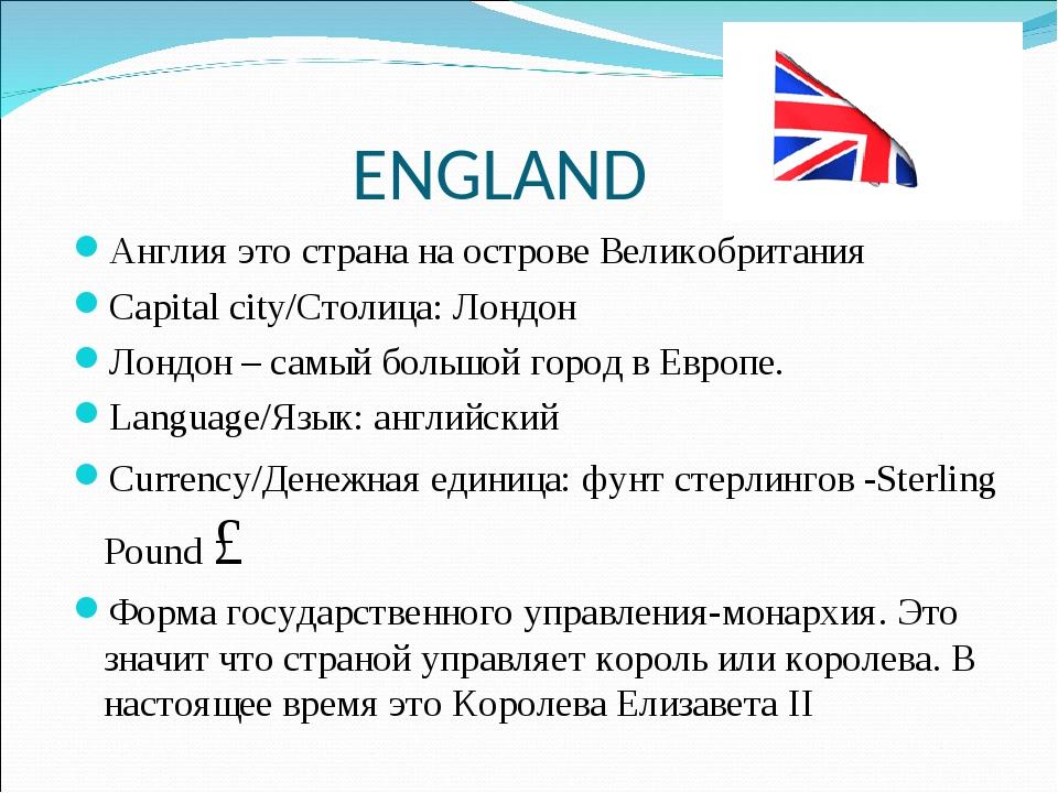 ENGLAND Англия это страна на острове Великобритания Capital city/Столица: Ло...