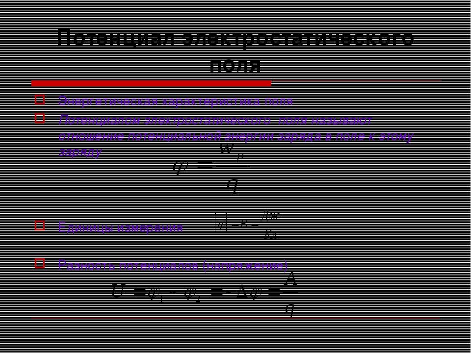Потенциал электростатического поля Энергетическая характеристика поля Потенци...