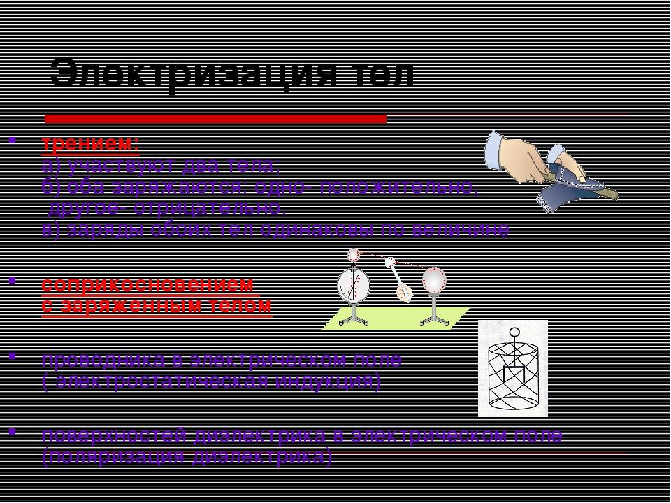 Электризация тел трением: а) участвуют два тела; б) оба заряжаются: одно- пол...
