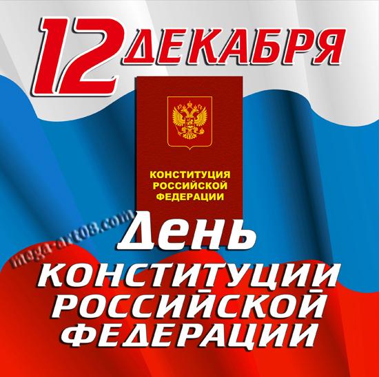 День конституции российской федерации картинки, нине днем
