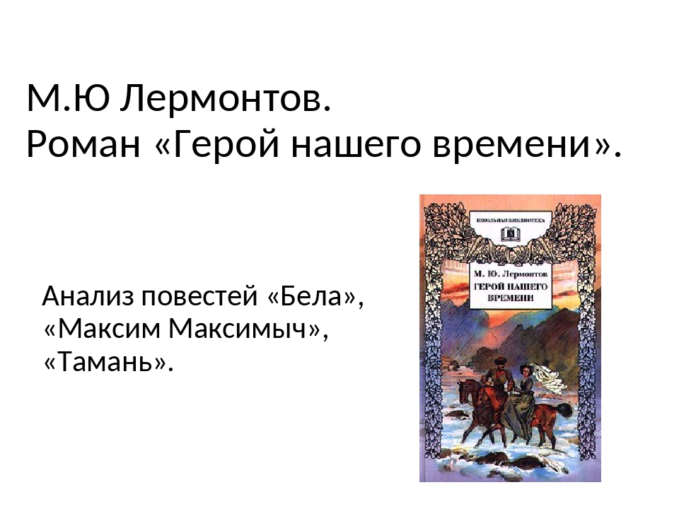 М.Ю Лермонтов. Роман «Герой нашего времени». Анализ повестей «Бела», «Максим...