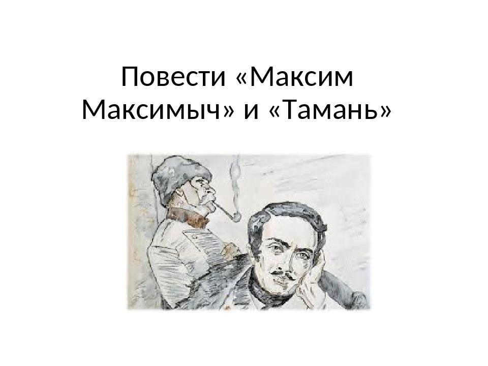 Повести «Максим Максимыч» и «Тамань» Урок литературы в 9 классе
