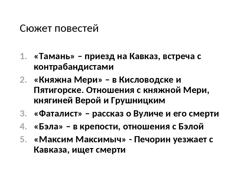 Сюжет повестей «Тамань» – приезд на Кавказ, встреча с контрабандистами «Княжн...