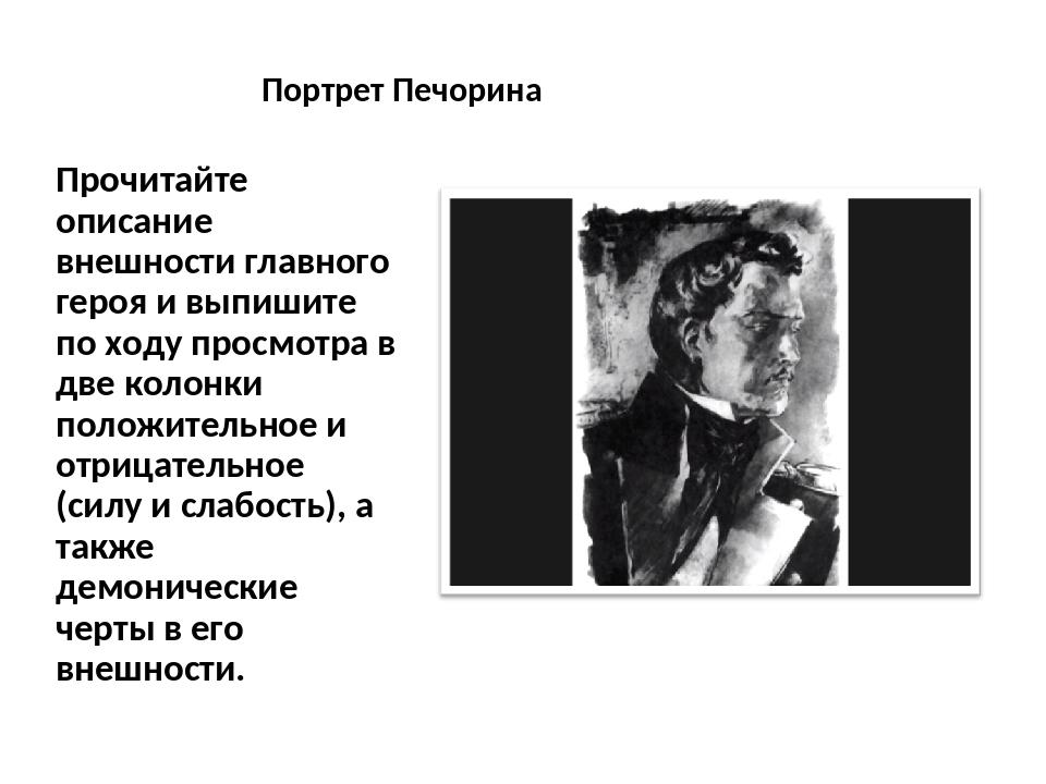 Портрет Печорина Прочитайте описание внешности главного героя и выпишите по х...