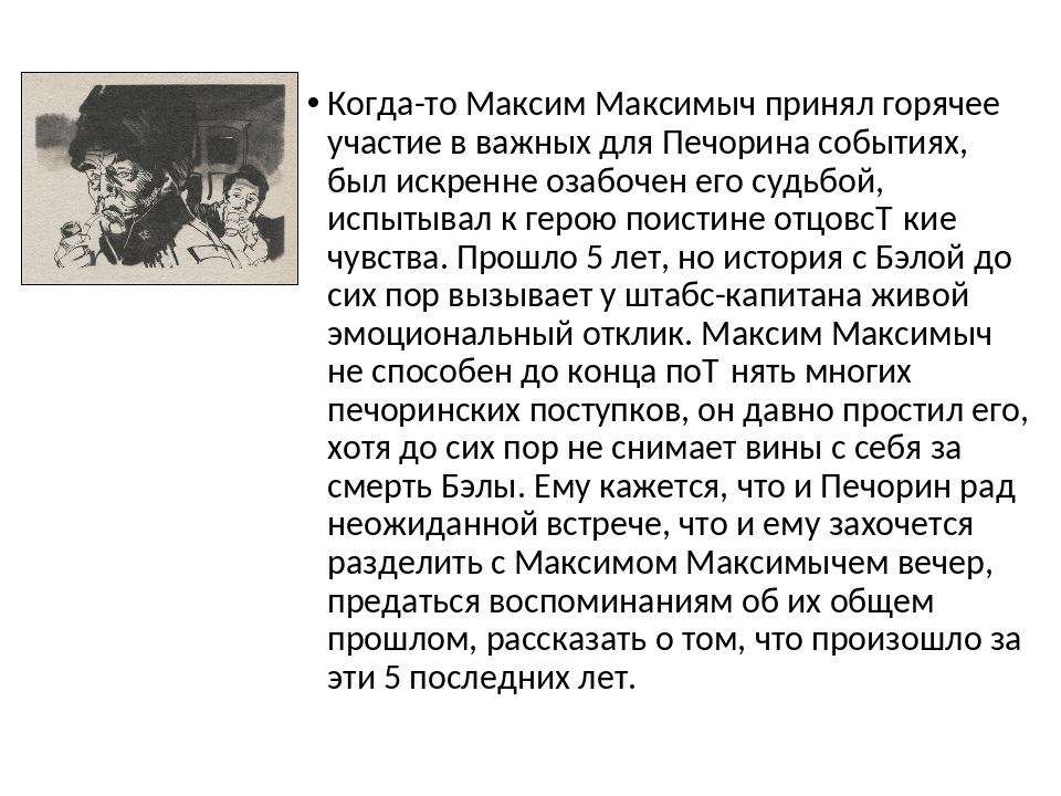 Когда-то Максим Максимыч принял горячее участие в важных для Печорина события...