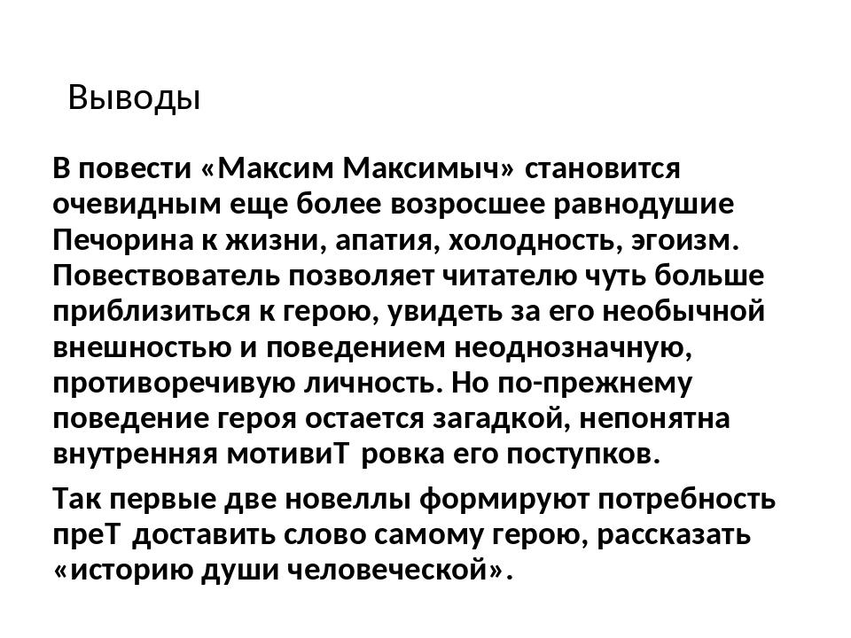 Выводы В повести «Максим Максимыч» становится очевидным еще более возросшее р...