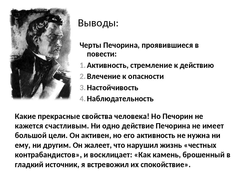 Выводы: Черты Печорина, проявившиеся в повести: Активность, стремление к дейс...