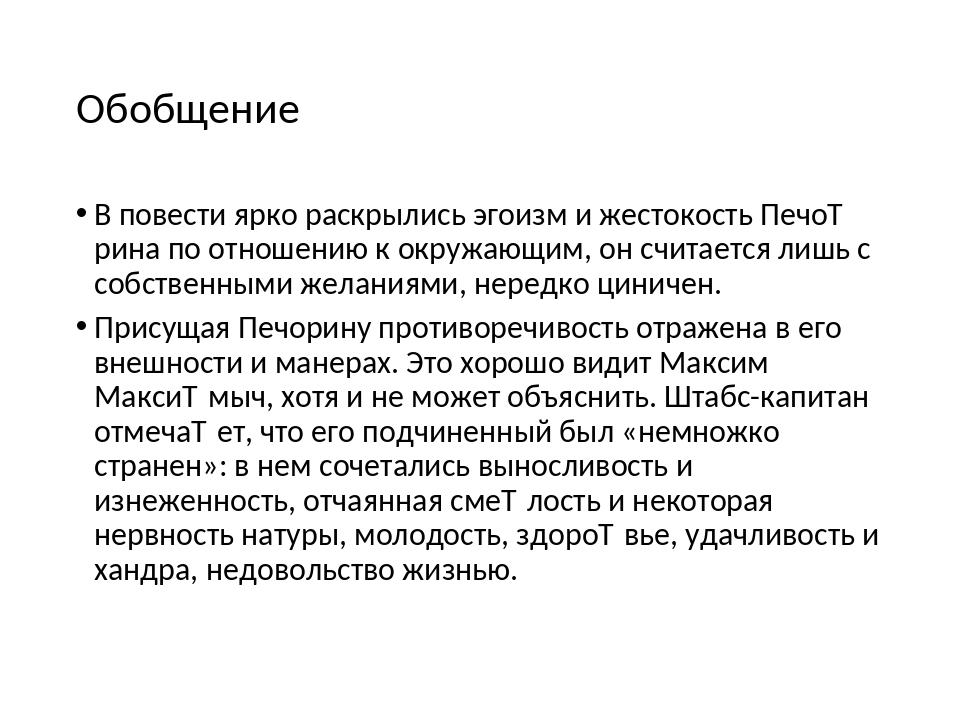 Обобщение В повести ярко раскрылись эгоизм и жестокость Печорина по отношени...