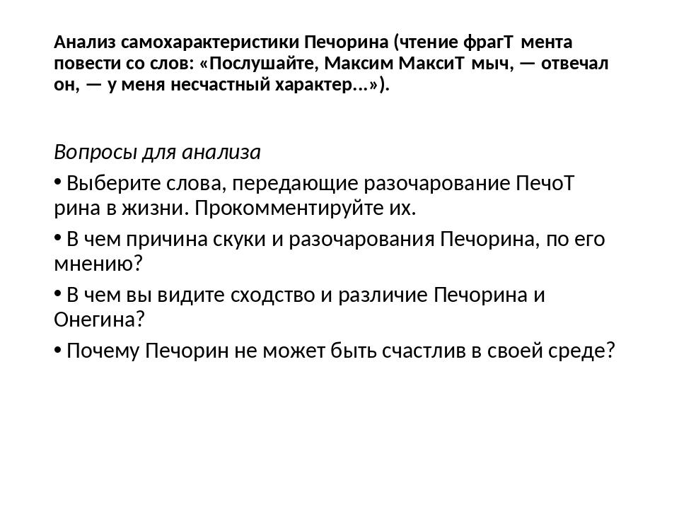 Анализ самохарактеристики Печорина (чтение фрагмента повести со слов: «Послу...