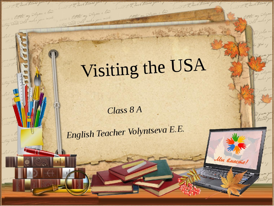Class 8 A English Teacher Volyntseva E.E. Visiting the USA