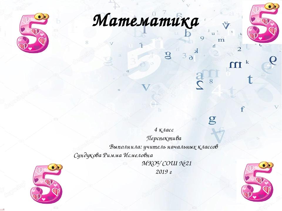 Математика 4 класс Перспектива Выполнила: учитель начальных классов Сундуков...