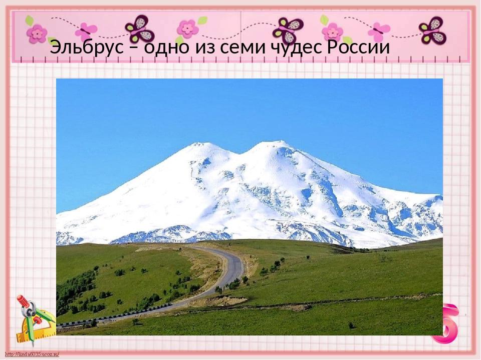 Эльбрус – одно из семи чудес России