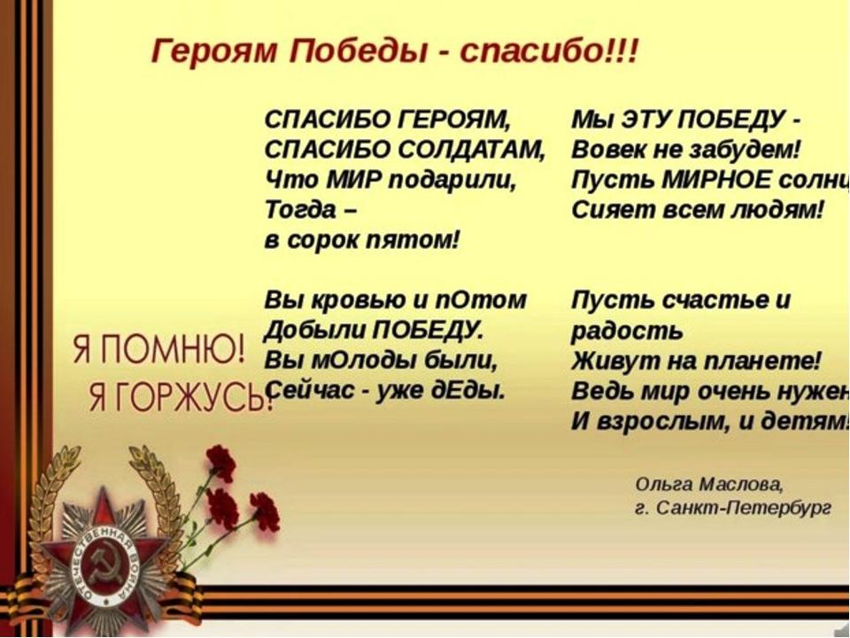 случайно 9 мая стихотворение твардовского что чаще всего