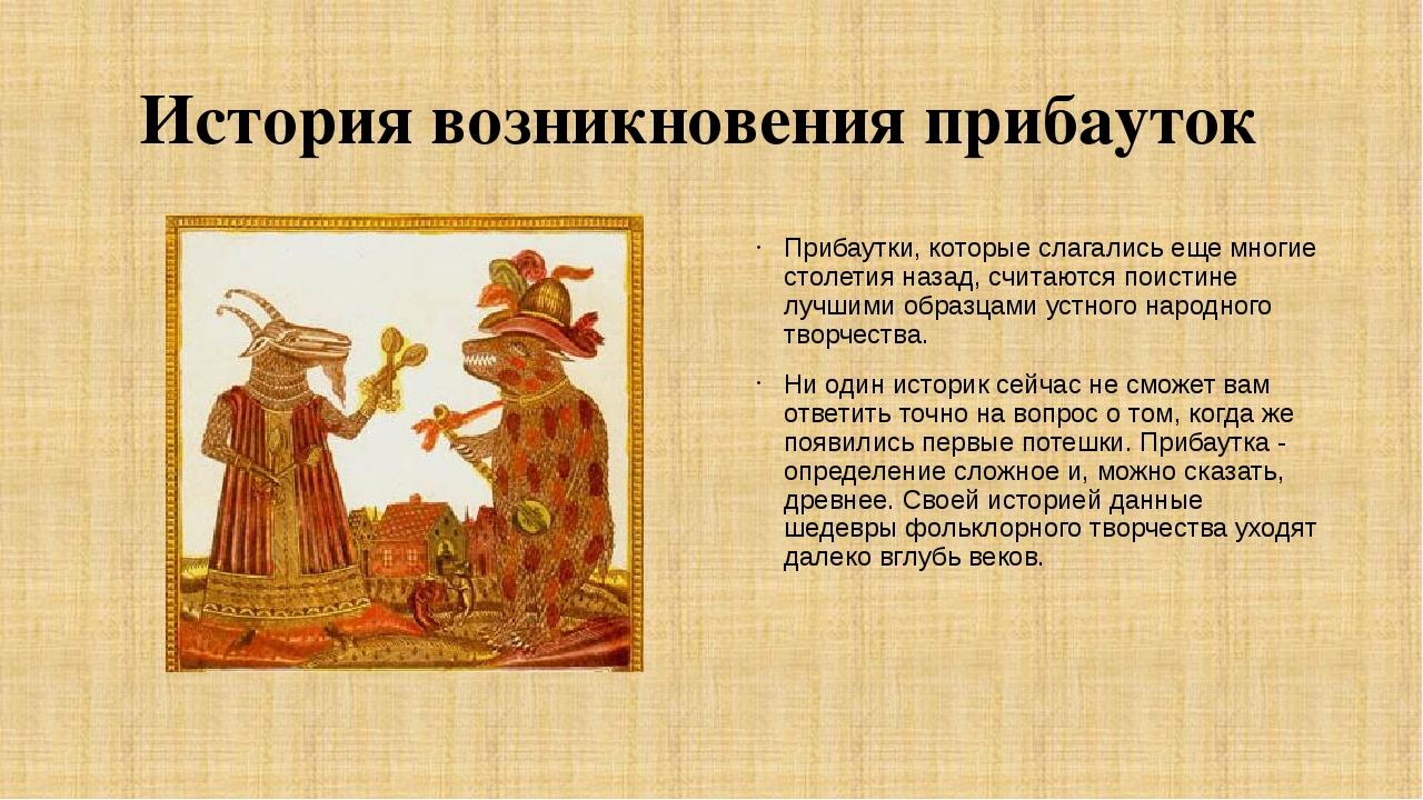 История возникновения прибауток Прибаутки, которые слагались еще многие столе...