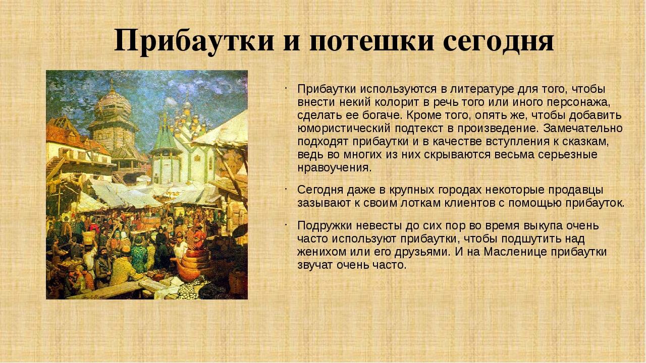 Прибаутки и потешки сегодня Прибаутки используются в литературе для того, что...