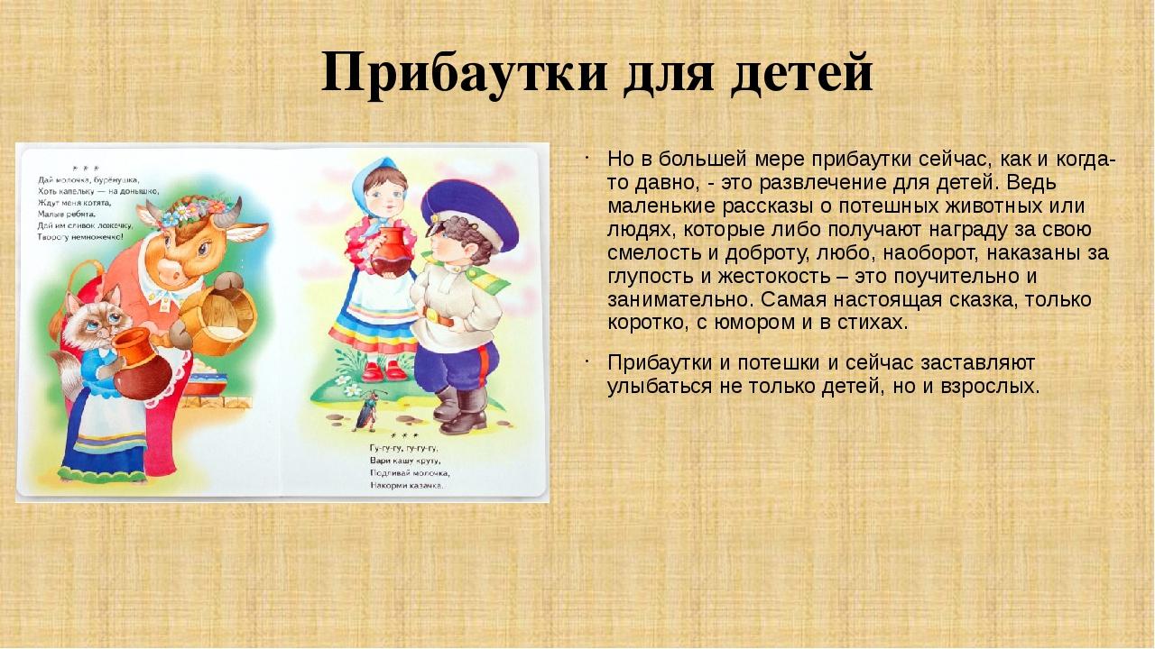 Прибаутки для детей Но в большей мере прибаутки сейчас, как и когда-то давно,...