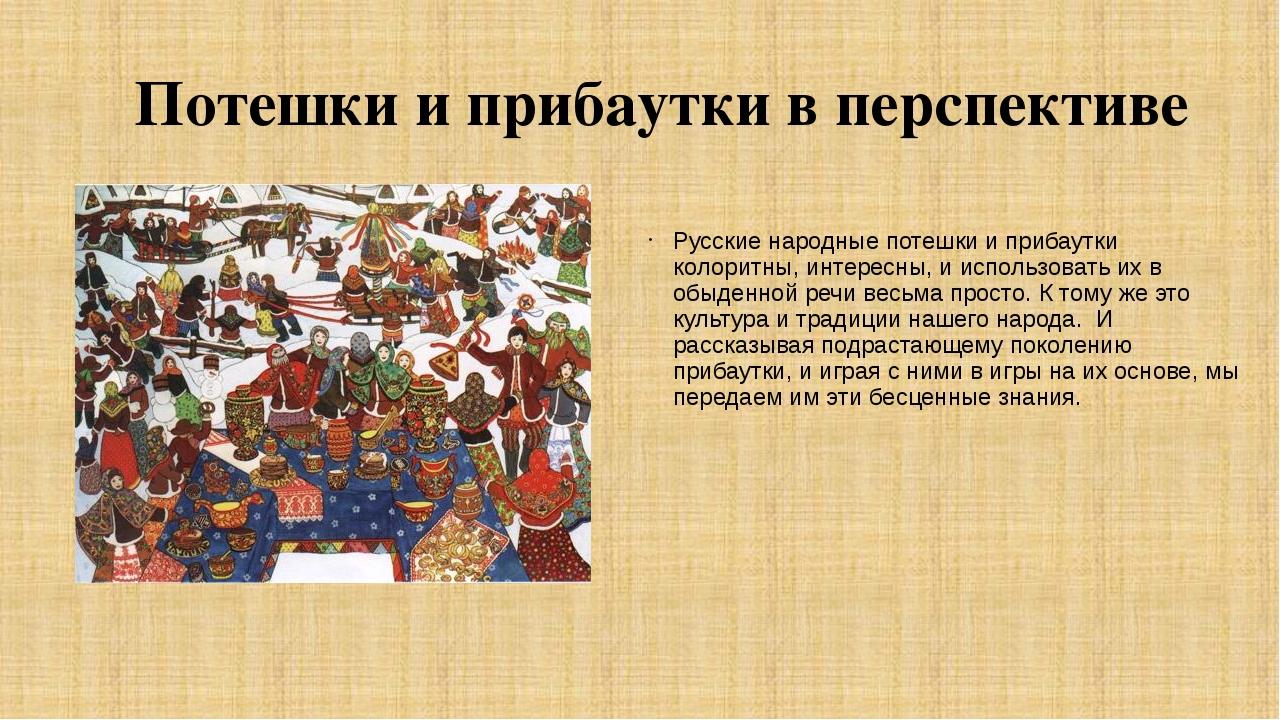 Потешки и прибаутки в перспективе Русские народные потешки и прибаутки колори...