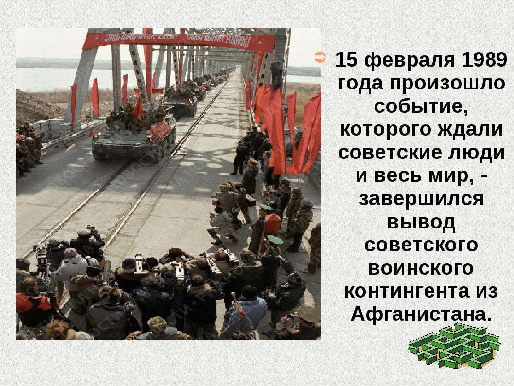 15 февраля 1989 года произошло событие, которого ждали советские люди и весь...