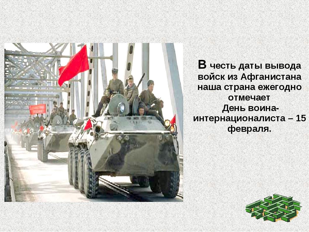 В честь даты вывода войск из Афганистана наша страна ежегодно отмечает День в...