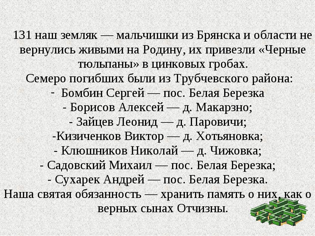 131 наш земляк — мальчишки из Брянска и области не вернулись живыми на Родин...