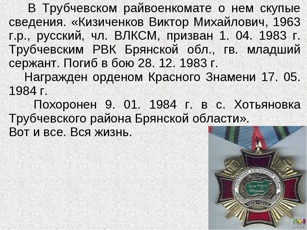 В Трубчевском райвоенкомате о нем скупые сведения. «Кизиченков Виктор Михайл...