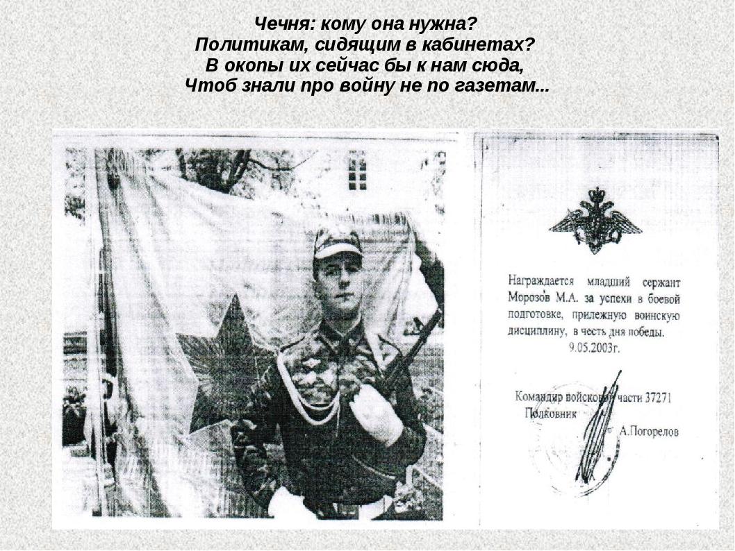 Чечня: кому она нужна? Политикам, сидящим в кабинетах? В окопы их сейчас бы к...
