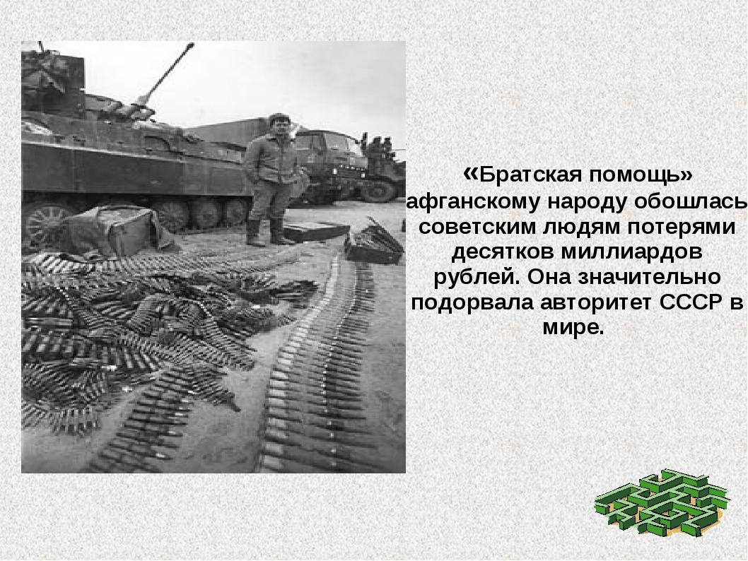 «Братская помощь» афганскому народу обошлась советским людям потерями десятко...