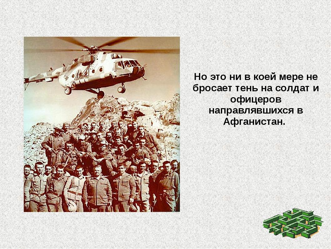 Но это ни в коей мере не бросает тень на солдат и офицеров направлявшихся в А...
