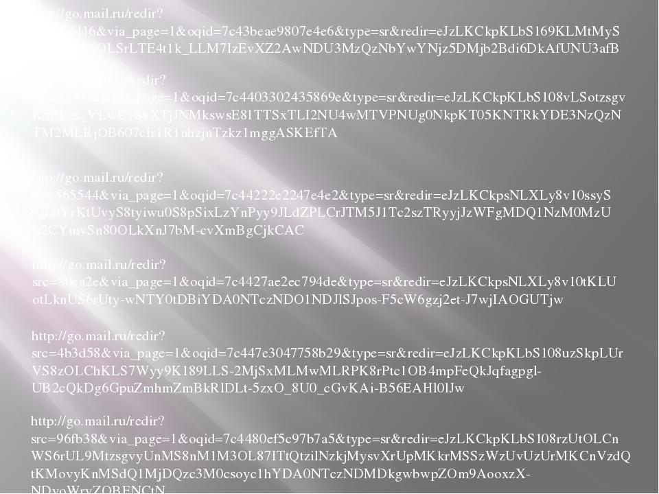 http://go.mail.ru/redir?src=7b6116&via_page=1&oqid=7c43beae9807e4e6&type=sr&r...