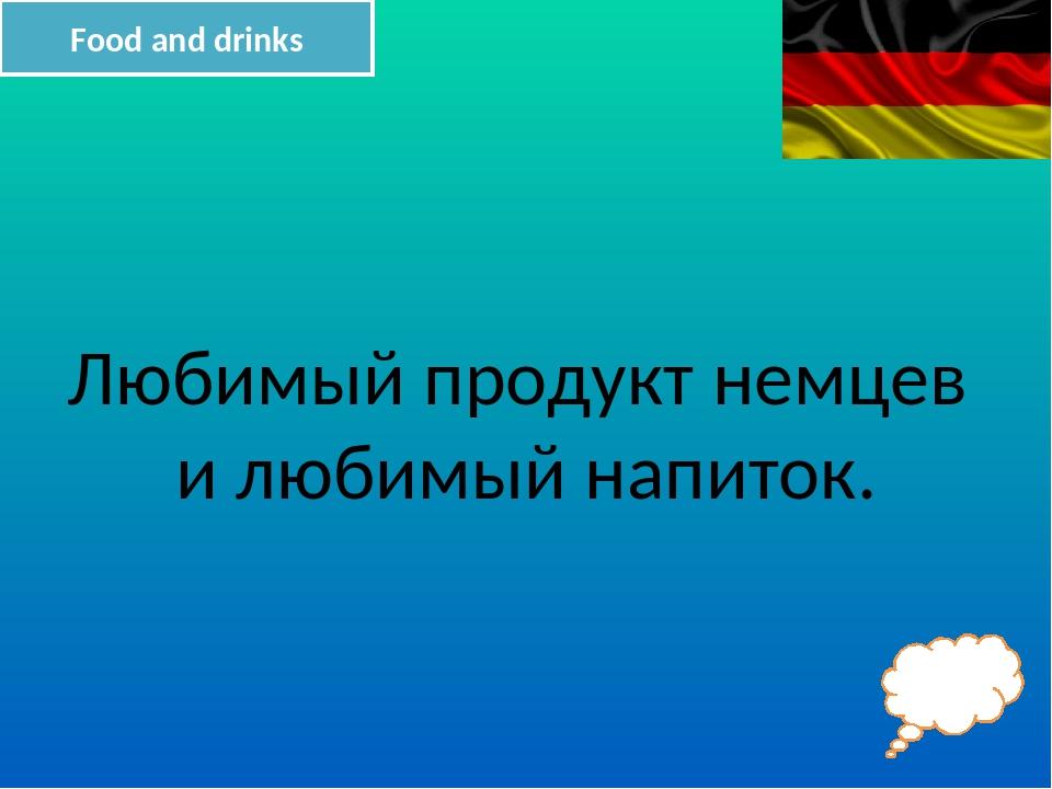 Interesting facts Что дарят ребёнку на 1 сентября в Германии?