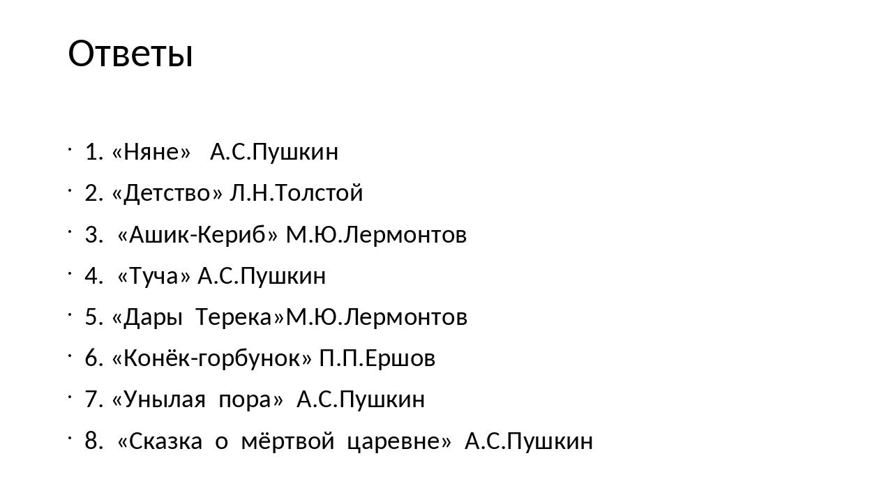 Ответы 1. «Няне» А.С.Пушкин 2. «Детство» Л.Н.Толстой 3. «Ашик-Кериб» М.Ю.Лерм...