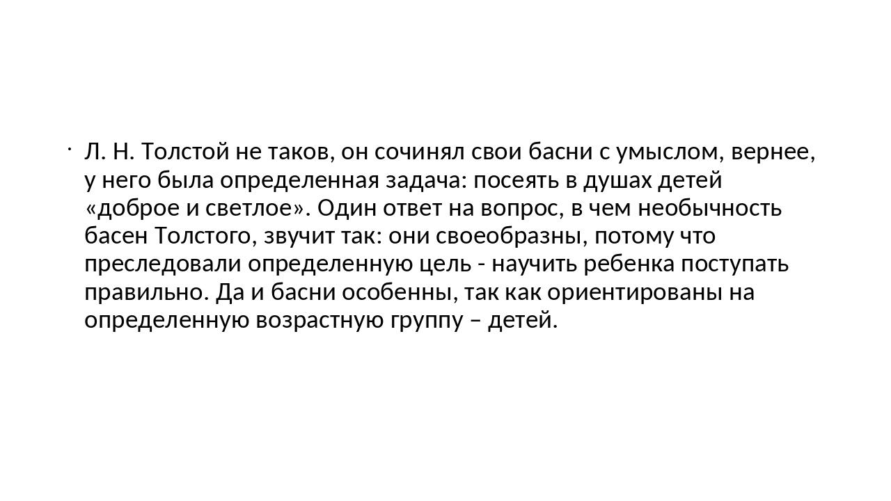 Л. Н. Толстой не таков, он сочинял свои басни с умыслом, вернее, у него была...