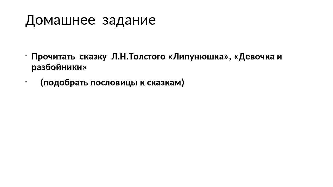 Домашнее задание Прочитать сказку Л.Н.Толстого «Липунюшка», «Девочка и разбой...