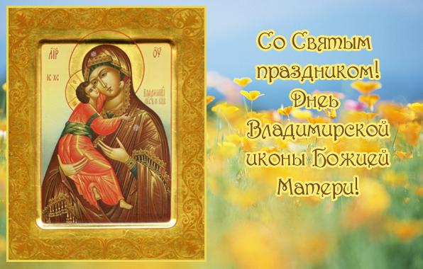 Открытки владимирской иконы божией матери