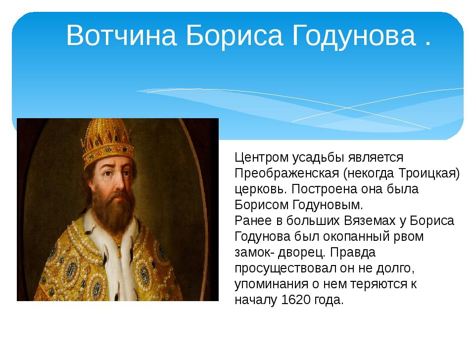 Вотчина Бориса Годунова . Центром усадьбы является Преображенская (некогда Тр...