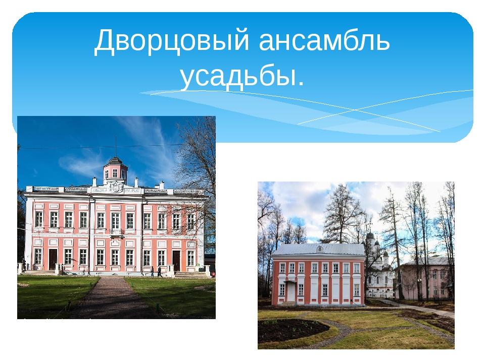 Дворцовый ансамбль усадьбы.