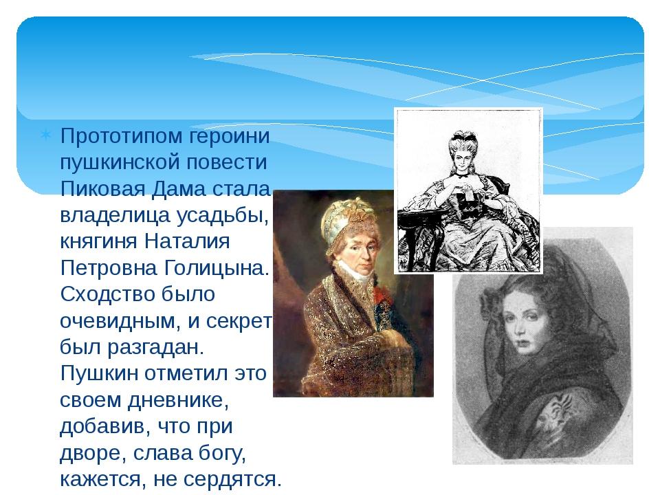 Прототипом героини пушкинской повести Пиковая Дама стала владелица усадьбы, к...