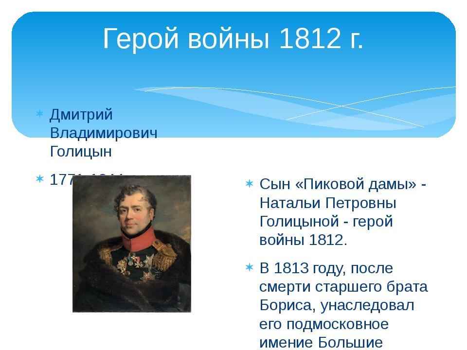 Герой войны 1812 г. Дмитрий Владимирович Голицын 1771-1844 Сын «Пиковой дамы»...