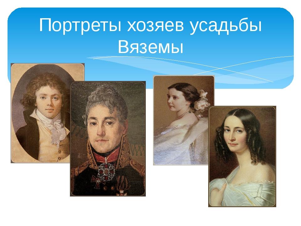 Портреты хозяев усадьбы Вяземы