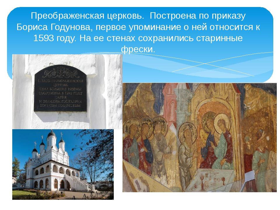 Преображенская церковь. Построена по приказу Бориса Годунова, первое упоминан...