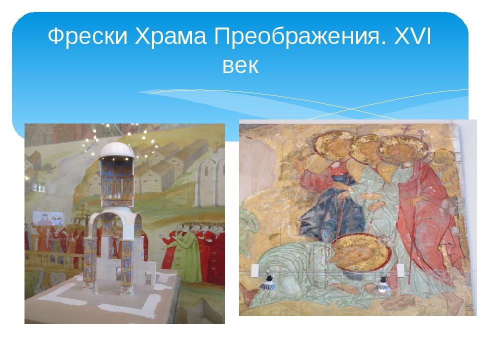 Фрески Храма Преображения. XVI век