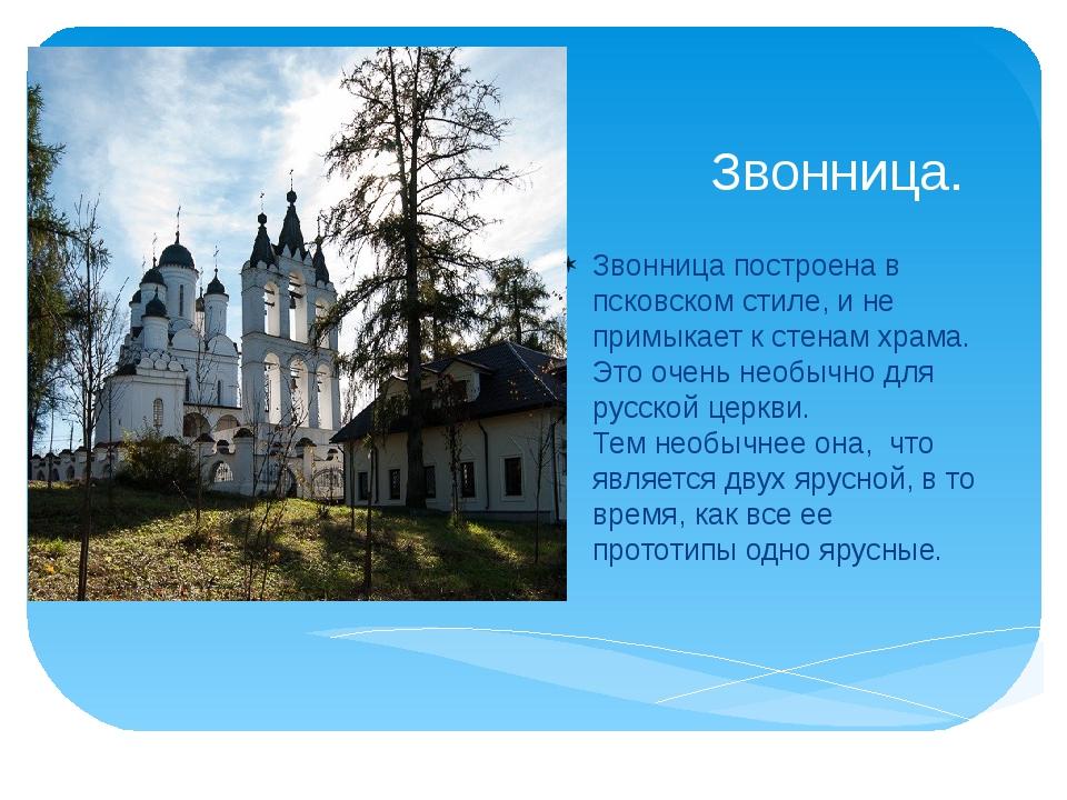 Звонница. Звонница построена в псковском стиле, и не примыкает к стенам храм...