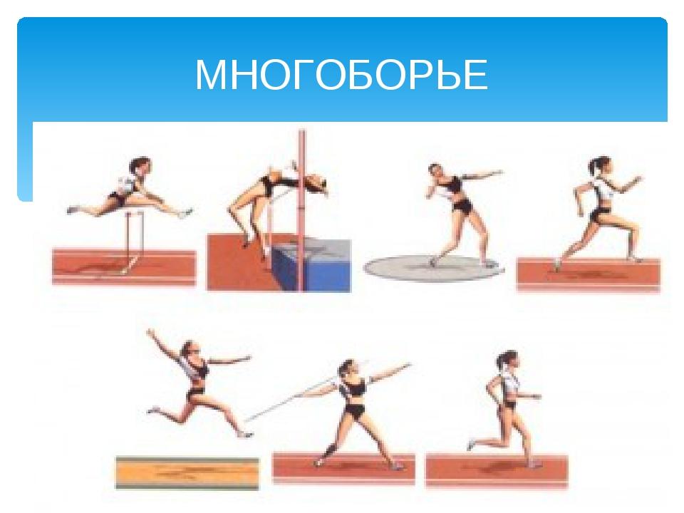 Картинки легкая атлетика многоборье