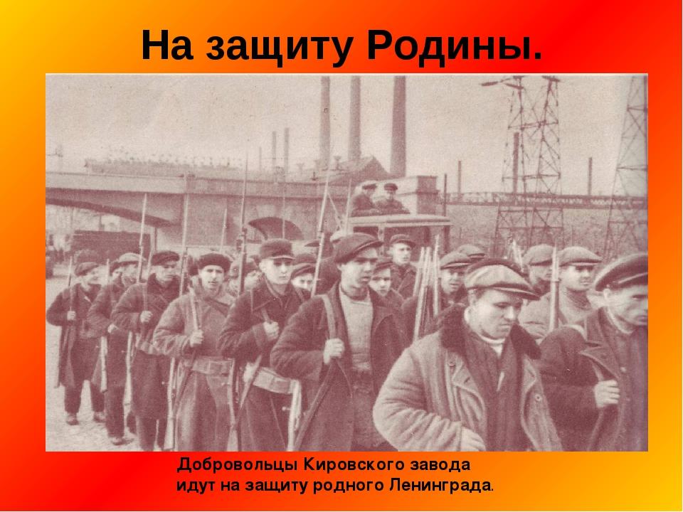 Добровольцы Кировского завода идут на защиту родного Ленинграда. На защиту Ро...