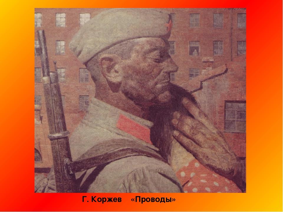 Г. Коржев «Проводы»