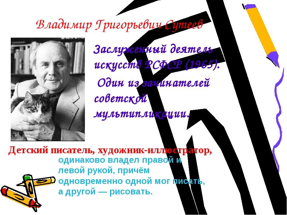 Владимир Григорьевич Сутеев Заслуженный деятель искусств РСФСР (1965). Один и...