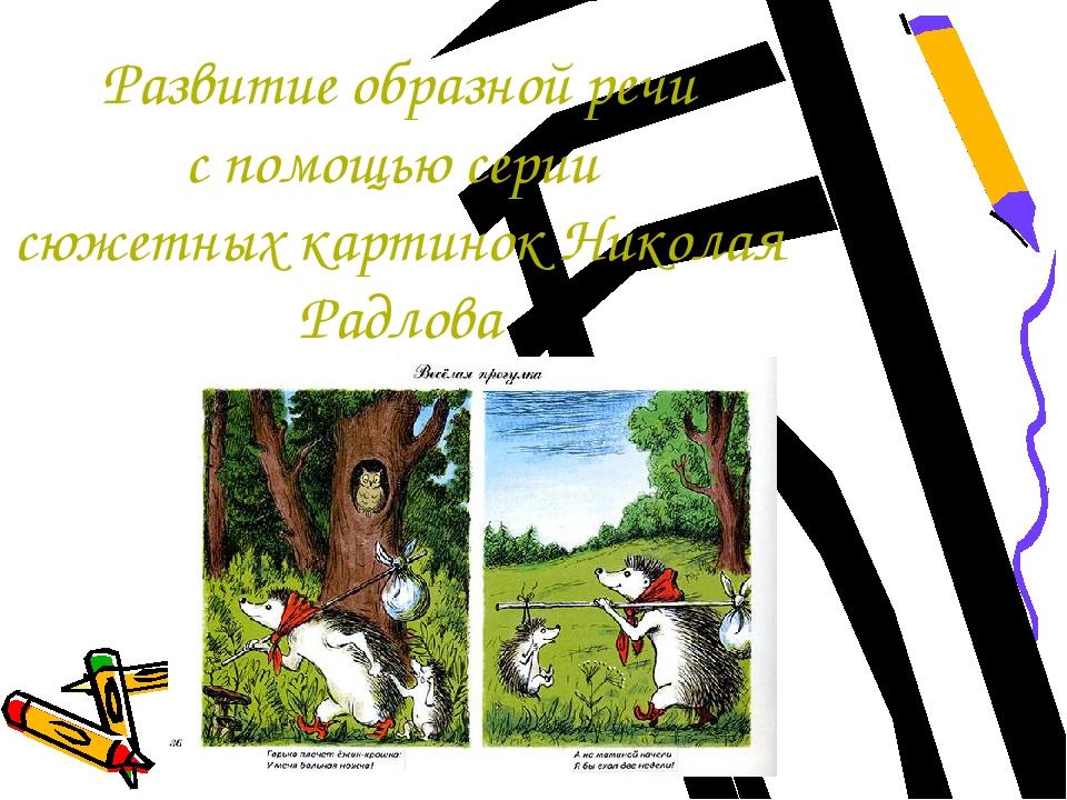 Развитие образной речи с помощью серии сюжетных картинок Николая Радлова