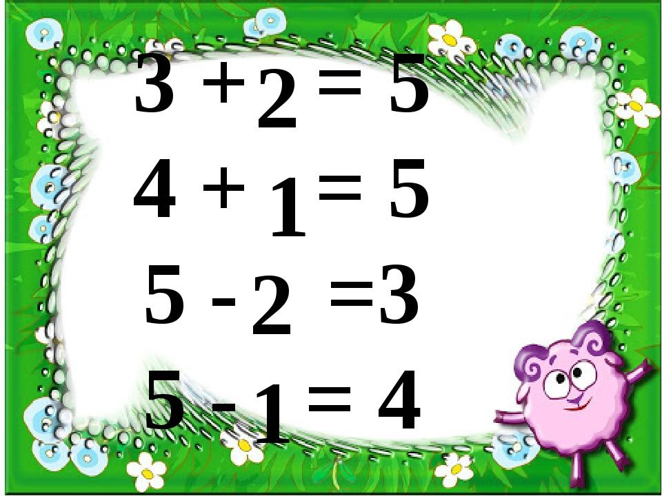 3 + = 5 4 + = 5 5 - =3 5 - = 4 2 1 2 1
