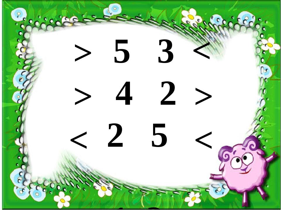 5 3 4 2 2 5 1 3 3 2 5 4 > > < < > <