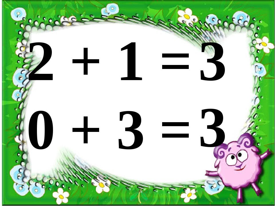 2 + 1 = 0 + 3 = 3 3